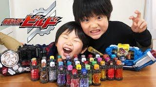 【仮面ライダー ビルド】大量!フルボトル集めて ベストマッチゲーム!! フルボトルの取り合いで きいちゃん大号泣 & おふざけ こうちゃん 戦う兄弟 Kamen Rider Build thumbnail