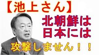 池上彰の見解「北朝鮮は日本には危機感を持っていない」 チャンネル登録...