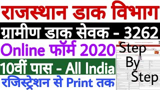 Rajasthan Post Office GDS Online Form 2020 Kaise Bhare | How to Fill Rajasthan GDS Form 2020 - देखें