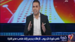 كورة كل يوم | كريم حسن شحاته :  محمد عبد الشافي رقم واحد في مصر