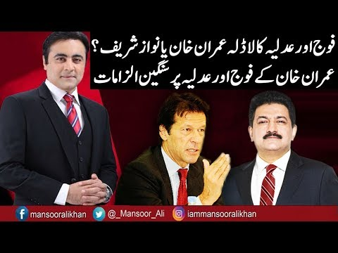 To The Point With Mansoor Ali Khan - Hamid Mir Special - 4 May 2018 | Express News