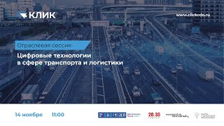 """Экспертная сессия """"Цифровые технологии в транспорте и логистике"""""""