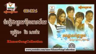 Chomreang Mouy Mern Alai   Rin Saveth RHM CD vol 364