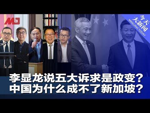 今天大新闻 | 李显龙说五大诉求是政变什么意思?中国为什么成不了新加坡?(何频