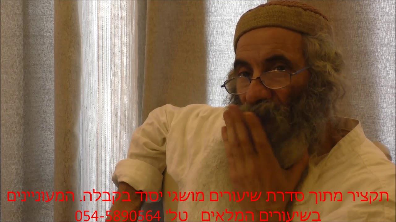 תקציר מושגי יסוד בקבלה  7 מפי רבי יעקב יוסף כהן
