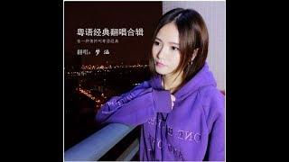 Gambar cover 愛的故事上集 - 夢涵