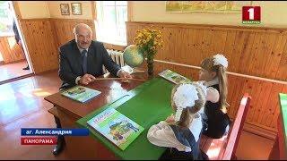 В Александрийскую школу в Шкловском районе на 1 сентября приехал Президент. Панорама