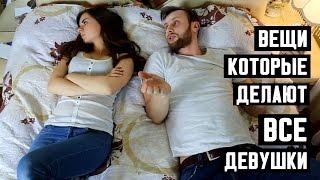 Что делают ВСЕ девушки l Ситуации знакомые каждой)