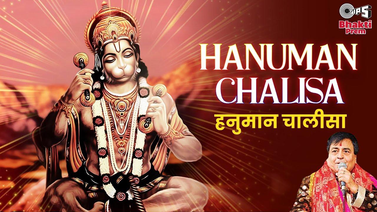 Shri Hanuman Chalisa With Lyrics | हनुमान चालीसा | Narendra Chanchal |  Hanuman Songs