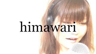 映画『君の膵臓をたべたい』(主題歌)himawari/Mr.Children【フル 歌詞付き】          cover