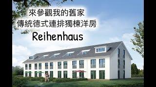 ♛【House Tour】來參觀我們的舊家,看看傳統德式連排獨棟洋房????長什麼樣?!???? #housetour #germanreihenhaus #德式洋房 #參觀我家
