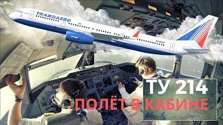 Полет в кабине Ту 214 (IKT-DME)