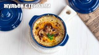Жульен с грибами — видео рецепт