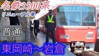 全区間走行音-名鉄3500系リニューアル車【普通】東岡崎~岩倉