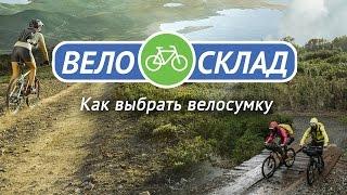 как выбрать велосумку?