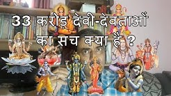 हिन्दू धर्म के 33 करोड़ देवी-देवताओं