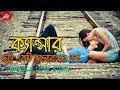 """"""" ক্যান্সার """" ছোট্ট একটি ভালোবাসার গল্প । Bangla Heart Touching Love Story Video । Priyo Channel"""