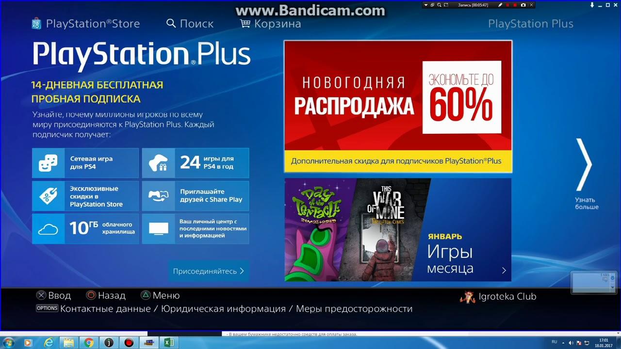 Раздача Аккаунты PSN PS3 PS4 Бесплатно Почти - YouTube