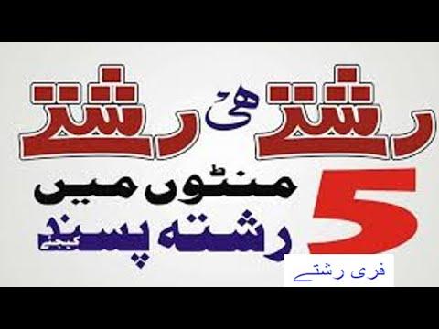 Zaroorat Rishta  Zaroorat e Rishta for female 2020  Free Rishtey  from YouTube · Duration:  11 minutes 45 seconds