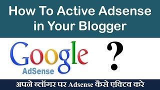 How to Active Google Adsense in Blogger | अपने ब्लॉग पर Adsense एक्टिव कैसे करे