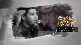 احزاني تابوت | محمد الجنامي