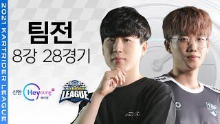 [카트리그] DYN VS TBP 8강 28경기 09.1…