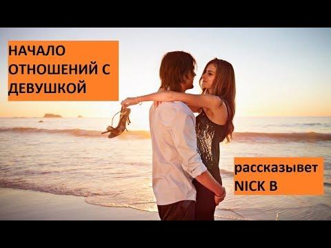 Когда ты только начал строить отношения с девушкой. #знакомства #свидание