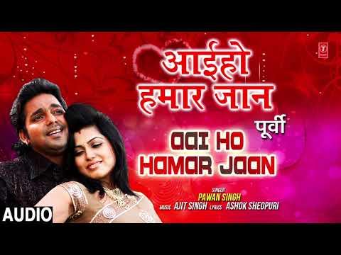 AAIHO HAMAAR JAAN | Superhit Bhojpuri Purvi Geet | Pawan Singh | T-Series HamaarBhojpuri