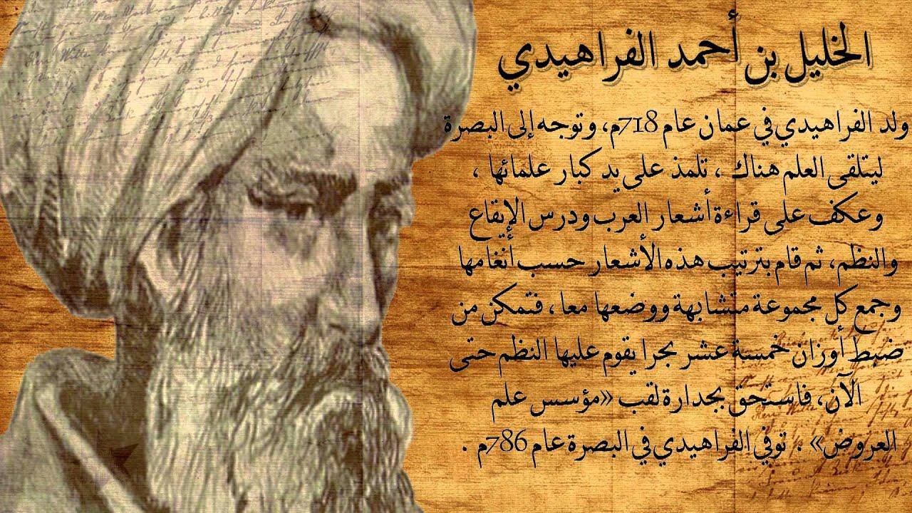 كتاب العروض للخليل بن احمد الفراهيدي pdf