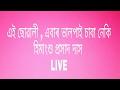 Assamese Poem .. Ei Suwali Ebar val pai saba neki .. HIMANGSHU P DAS LIVE