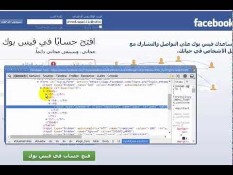 كيفية اختراق حساب فيس بوك عن طريق الكوكيز