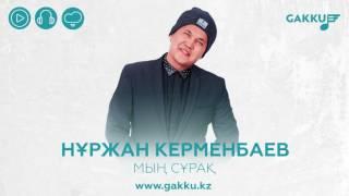 Нұржан Керменбаев - Мың сұрақ (audio)