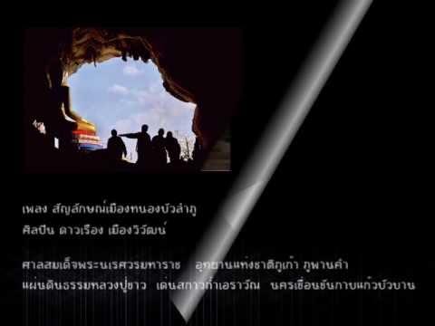 สัญลักษณ์เมืองหนองบัวลำภู ดาวเรือง