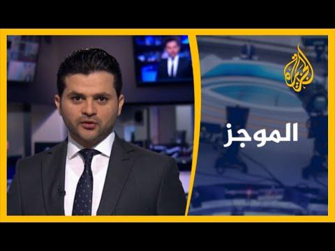 موجز الأخبار - الواحدة ظهرا 8/8/2020  - نشر قبل 3 ساعة