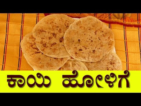 kayi holige recipe| kayi obbattu recipe in kannada |kobbari holige |Coconut Holige (ಕಾಯಿ ಹೋಳಿಗೆ)