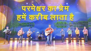 Hindi Praise and Worship Song |