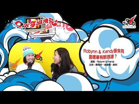Robynn & Kendy原來同劉德華有啲淵源?