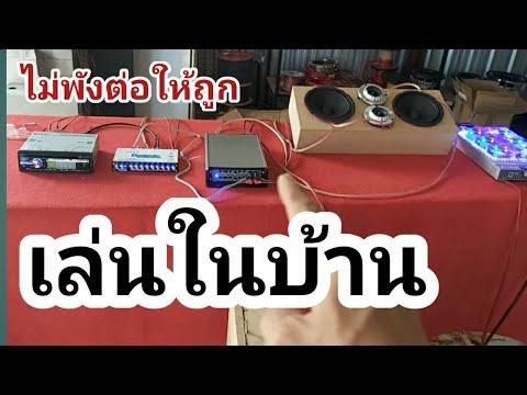 ชุดเครื่องเสียงรถยนต์เล่นในบ้านใช้classD4chตัวเดียว how to install car audio at home diy car audio