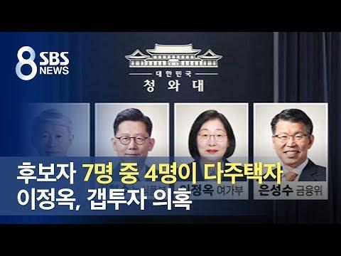 후보자 7명 중 4명이 다주택자…이정옥, 갭투자 의혹 / SBS