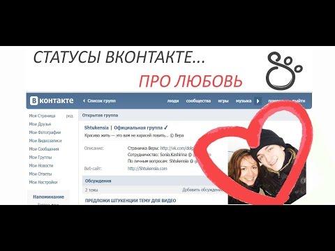 Статусы Вконтакте и совместные фото на аватарке | SHTUKENSIA