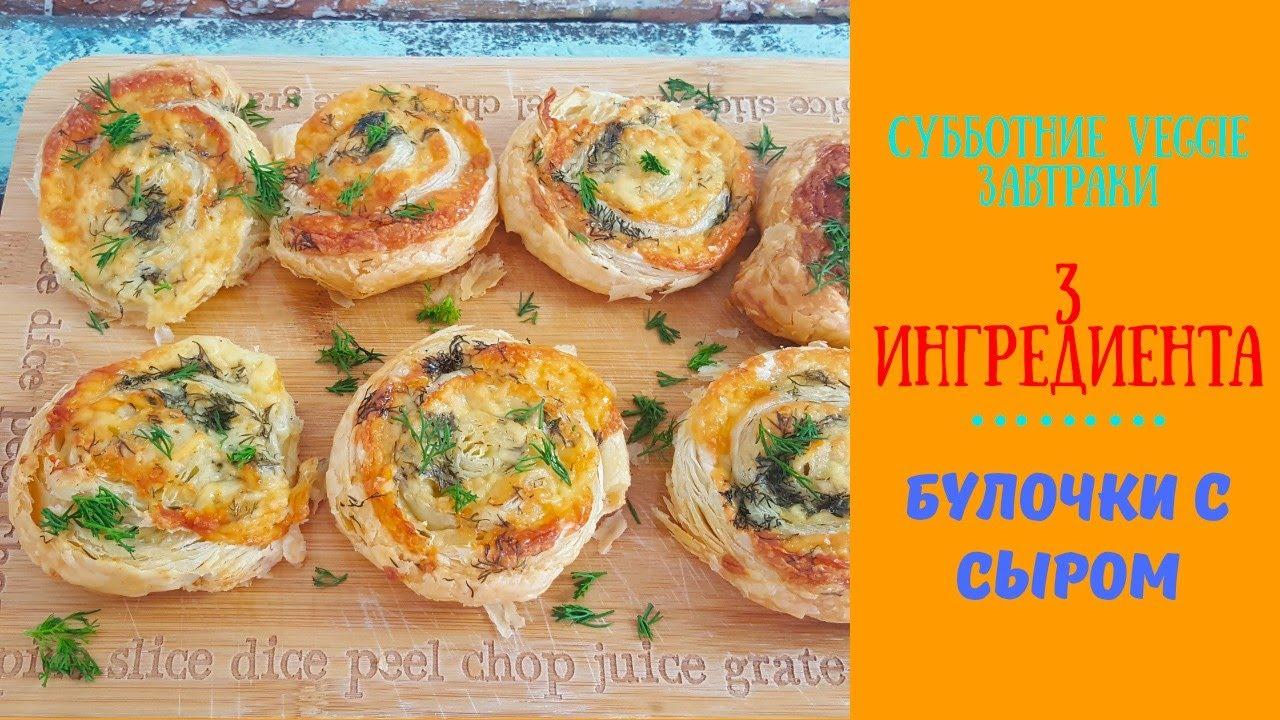 Булочки с сыром из 3 ингредиентов. Субботние Veggie завтраки, выпуск 6.