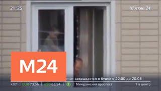 """""""Московский патруль"""": как уберечь детей от падения из окна - Москва 24"""