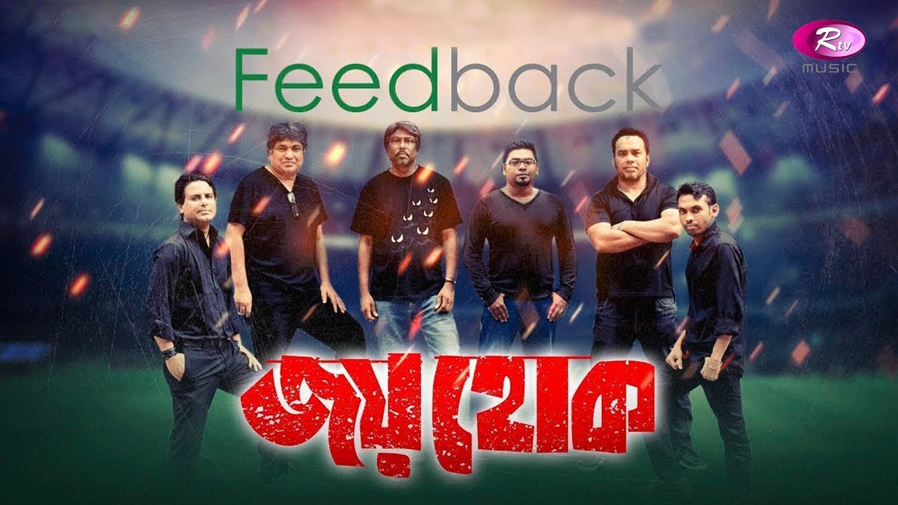 Joy Hok | জয় হোক । Feedback | World Cup Song 2019 | Rtv Music Special