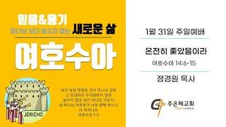 1월 31일 주일예배 #올랜도교회#올랜도한인교회#주은혜교회