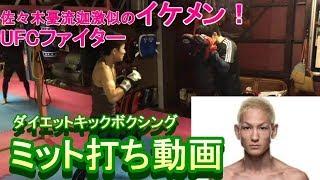 ドリームファンタジー新潟でのキックボクシングミット打ち動画 UFCファ...
