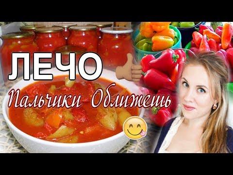 лечо с перцем болгарским рецепт пошагово