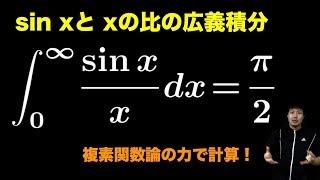 ディリクレ積分∫(sin x)/x dx【複素関数論による計算】