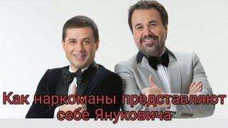 Дуэт имени Чехова - как наркоманы представляют себе Януковича