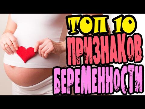 ТОП 10 ПЕРВЫХ ПРИЗНАКОВ БЕРЕМЕННОСТИ | ТЕСТ НА БЕРЕМЕННОСТЬ