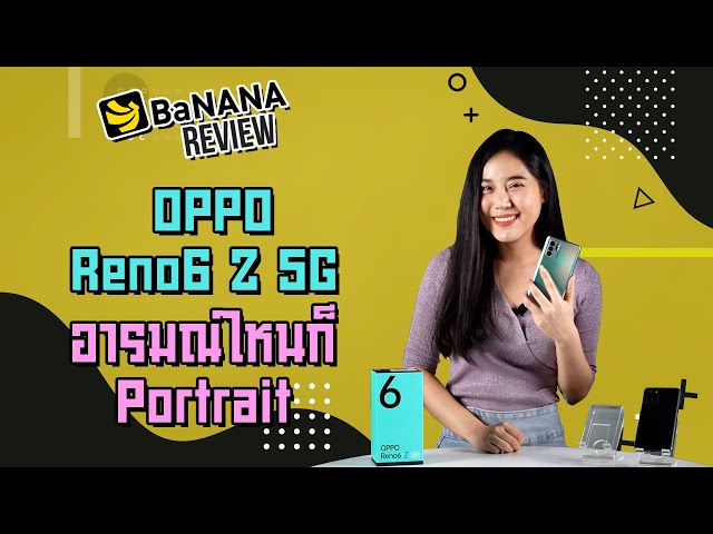 รีวิว OPPO Reno6 Z 5G มือถือกล้องเทพ สาย Portrait l BNN Review